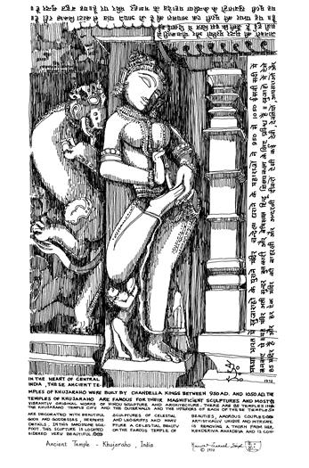 standing mahadeva essay